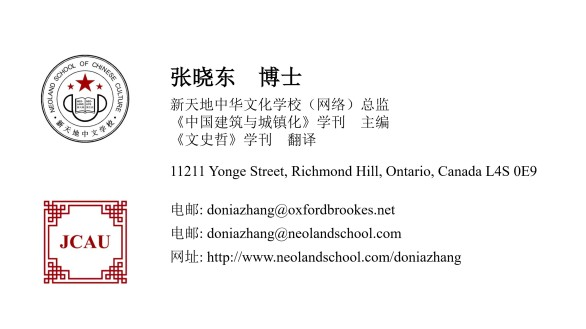 Donia_Zhang_Neoland_School_JCAU_JOCH_Card_CN